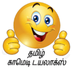 Tamil Comedy & Punch Dialogues