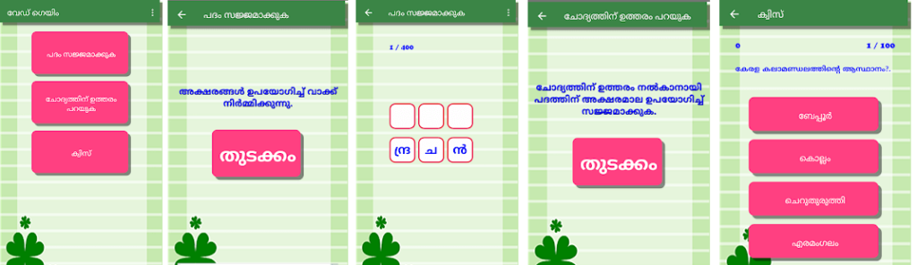 Malayalam Word Game - BM e-Solutions - Android app Development