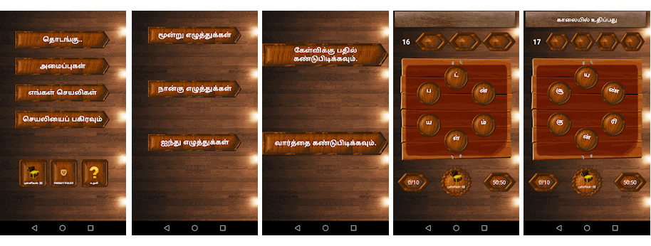 Tamil Word Game - BM e-Solutions - Android app Development