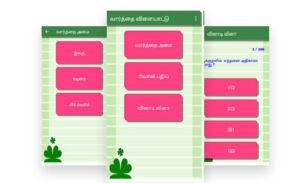 tamil-word-game image